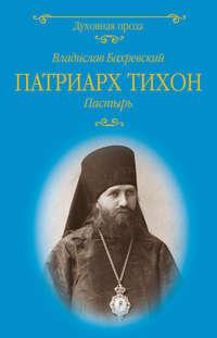 Обложка «Патриарх Тихон. Пастырь»