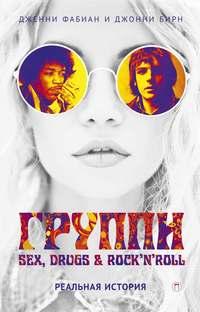 Обложка «Группи: Sex, drugs & rock'n'roll по-настоящему»