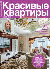Обложка «Красивые квартиры №08 / 2019»