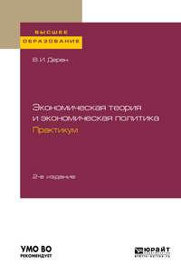 Обложка «Экономическая теория и экономическая политика. Практикум 2-е изд., испр. и доп. Учебное пособие для вузов»