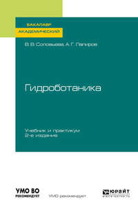 Обложка «Гидроботаника 2-е изд., испр. и доп. Учебник и практикум для академического бакалавриата»