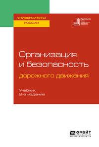 Обложка «Организация и безопасность дорожного движения 2-е изд., пер. и доп. Учебник для вузов»