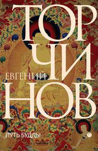 Обложка «Путь Будды. Словарь»