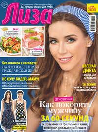 Обложка «Журнал «Лиза» №30/2019»