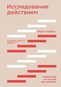 Обложка «Исследование действием»