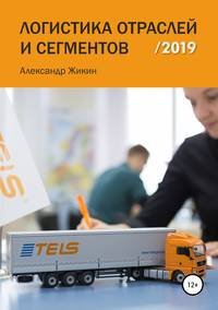 Обложка «Логистика отраслей и сегментов /2019»