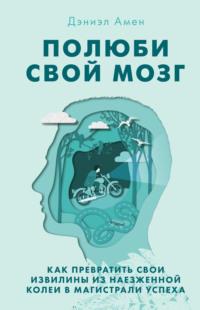 Обложка «Полюби свой мозг»