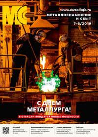 Обложка «Металлоснабжение и сбыт №07-08/2019»