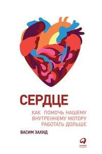 Обложка «Сердце. Как помочь нашему внутреннему мотору работать дольше»