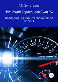 Обложка «Практика Верховного Суда РФ. Возвращение водительских прав, часть 1»