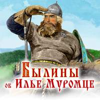 Обложка «Былины об Илье Муромце»