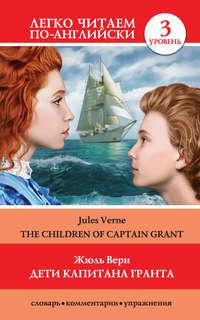 Обложка «Дети капитана Гранта / The Children of Captain Grant»