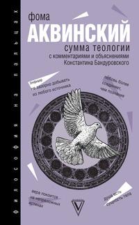 Обложка «Сумма теологии»