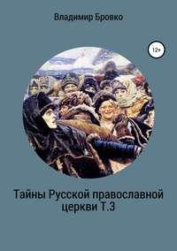 Обложка «Тайны Русской Православной церкви Т.3»