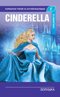 Обложка «Золушка / Cinderella»