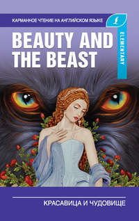 Обложка «Красавица и чудовище / Beauty and the Beast»