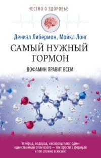 Обложка «Дофамин: самый нужный гормон. Как молекула управляет человеком»
