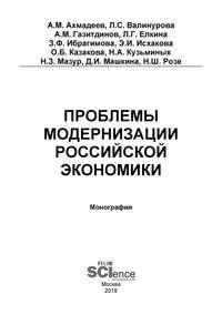 Обложка «Проблемы модернизации российской экономики»