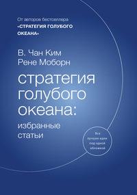 Обложка «Стратегия голубого океана: избранные статьи»