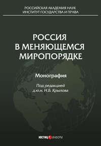 Обложка «Россия в меняющемся миропорядке»