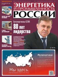 Обложка «Энергетика и промышленность России №17 2019»