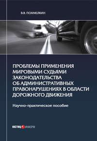 Обложка «Проблемы применения мировыми судьями законодательства об административных правонарушениях в области дорожного движения»