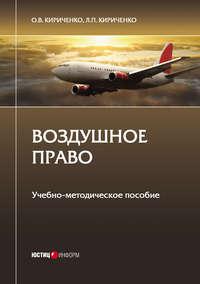 Обложка «Воздушное право»