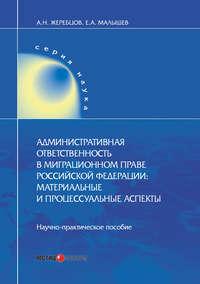 Обложка «Административная ответственность в миграционном праве Российской Федерации. Материальные и процессуальные аспекты»
