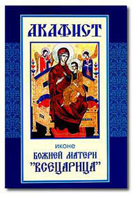 Обложка «Акафист иконе Божией Матери «Всецарица»»