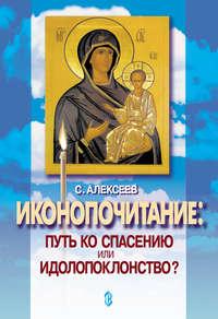 Обложка «Иконопочитание. Путь ко спасению или идолопоклонство? Три беседы»