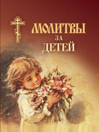Обложка «Молитвы за детей»