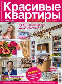 Обложка «Красивые квартиры №03 / 2019»
