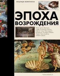 Обложка «Эпоха Возрождения»