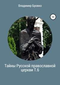 Обложка «Тайны Русской православной церкви. Т. 6»