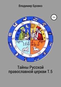 Обложка «Тайны Русской православной церкви. Т. 5»