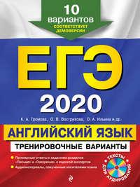 Обложка «ЕГЭ-2020. Английский язык. Тренировочные варианты. 10 вариантов (+MP3)»