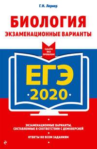 Обложка «ЕГЭ-2020. Биология. Экзаменационные варианты»