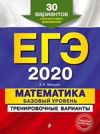 Обложка «ЕГЭ-2020. Математика. Базовый уровень.Тренировочные варианты. 30 вариантов»
