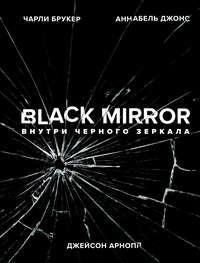 Обложка «Black Mirror. Внутри Черного Зеркала»