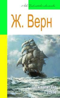 Обложка «Дети капитана Гранта (адаптированный пересказ)»