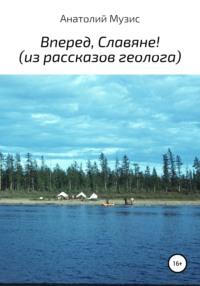 Обложка «Вперед, славяне! Из рассказов геолога»