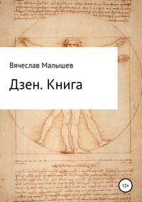 Обложка «Дзен. Книга»