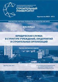 Обложка «Юридическая служба в структуре учреждений, предприятий и строительных организаций»