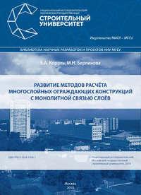 Обложка «Развитие методов расчёта многослойных ограждающих конструкций с монолитной связью слоёв»