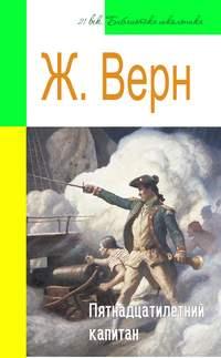 Обложка «Пятнадцатилетний капитан (адаптированный пересказ)»