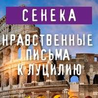Обложка «Нравственные письма к Луцилию»