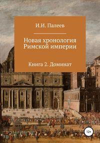Обложка «Новая хронология Римской империи. Книга 2»
