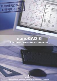 Обложка «nanoCAD 3.0. Руководство пользователя»