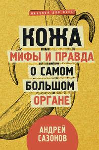 Обложка «Кожа: мифы и правда о самом большом органе»