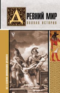 Обложка «Древний мир. Полная история»